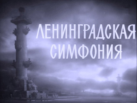 Shostakovich: symphony no 7 leningrad