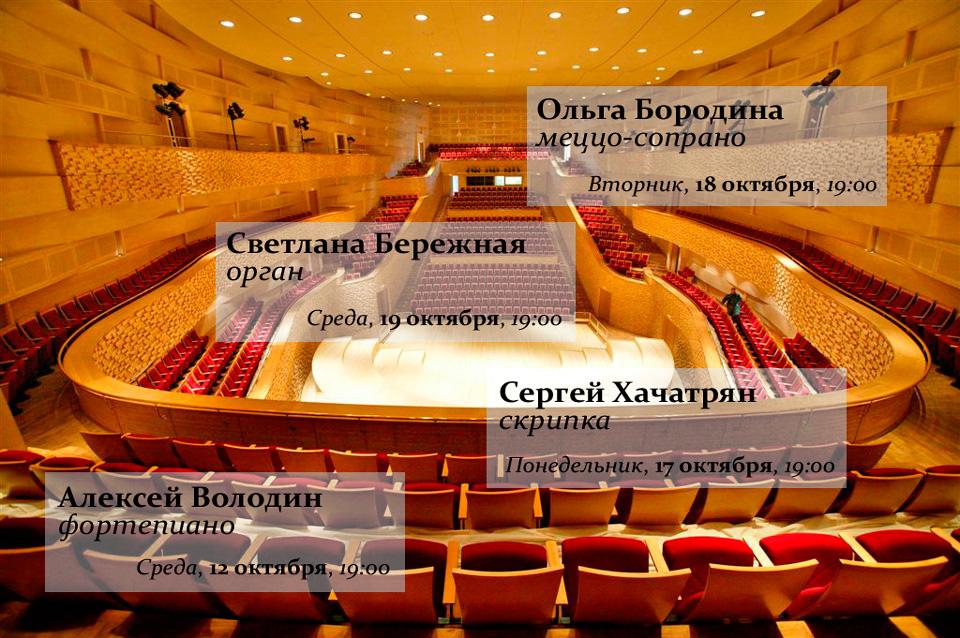 Концертный зал Мариинского