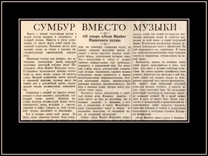 Вырезка из газеты правда с пометой дд шостаковича